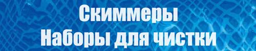 Скиммер Intex и наборы для чистки бассейна